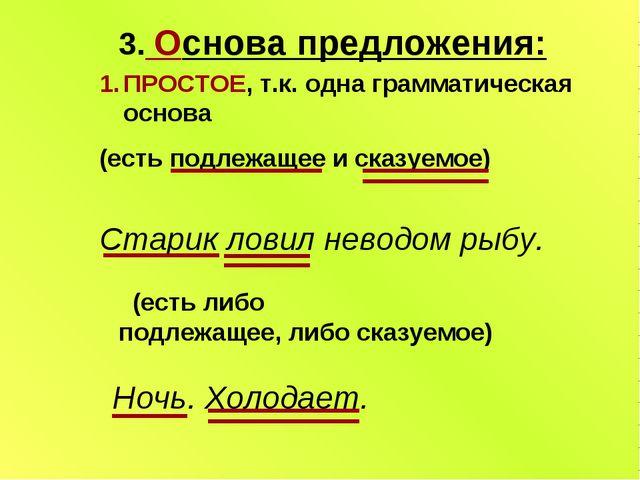 3. Основа предложения: ПРОСТОЕ, т.к. одна грамматическая основа (есть подлежа...