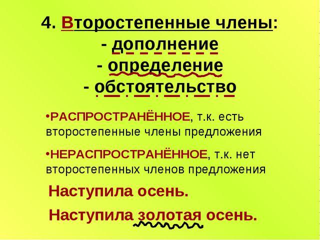 4. Второстепенные члены: - дополнение - определение - обстоятельство РАСПРОСТ...