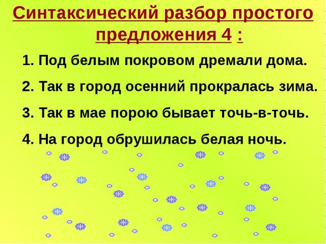 Синтаксический разбор простого предложения 4 : 1. Под белым покровом дремали...