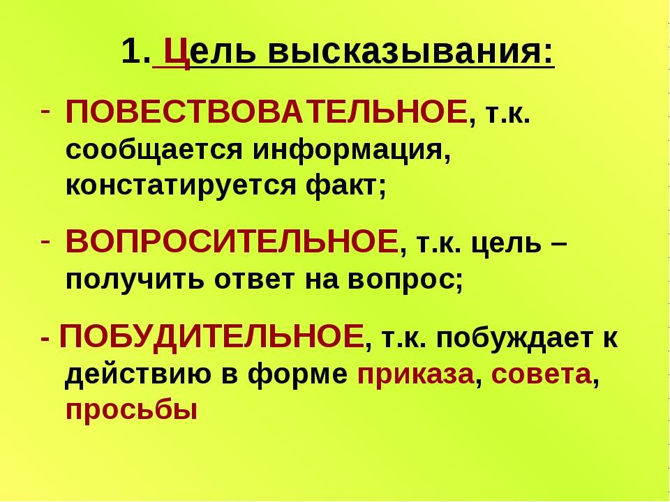 1. Цель высказывания: ПОВЕСТВОВАТЕЛЬНОЕ, т.к. сообщается информация, констати...