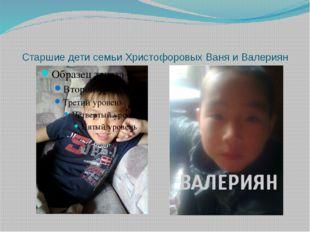 Старшие дети семьи Христофоровых Ваня и Валериян