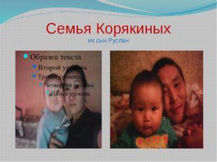 Семья Корякиных их сын Руслан