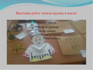 Выставка работ членов кружка в школе