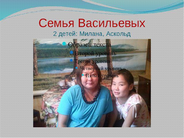 Семья Васильевых 2 детей: Милана, Аскольд
