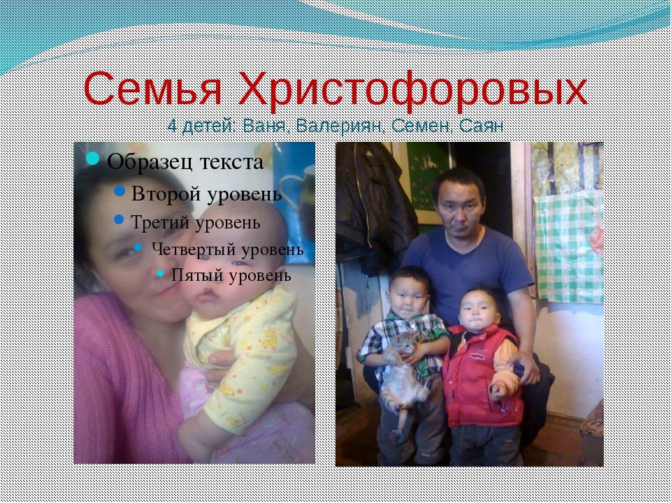Семья Христофоровых 4 детей: Ваня, Валериян, Семен, Саян