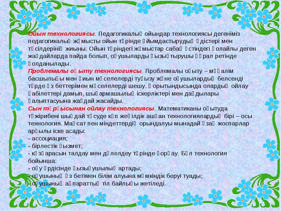 Ойын технологиясы.Педагогикалық ойындар технологиясы дегеніміз педагогикалық...