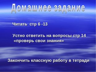 Читать стр 6 -13 Устно ответить на вопросы стр 14 «проверь свои знания» Закон