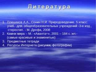 Плешаков А.А., Сонин Н.И. Природоведение. 5 класс: учеб. для общеобразователь