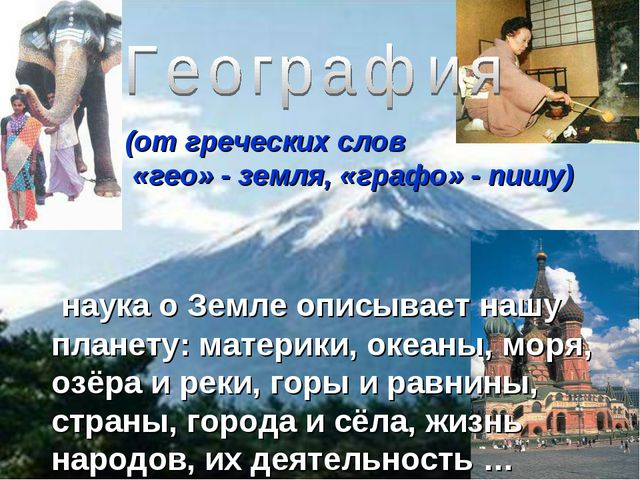 (от греческих слов «гео» - земля, «графо» - пишу) наука о Земле описывает наш...