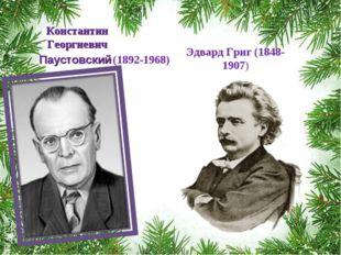 Константин Георгиевич Паустовский Эдвард Григ (1848-1907) (1892-1968)