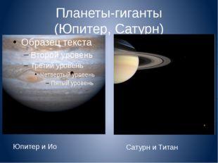 Планеты-гиганты (Юпитер, Сатурн) Юпитер и Ио Текст слайда Сатурн и Титан