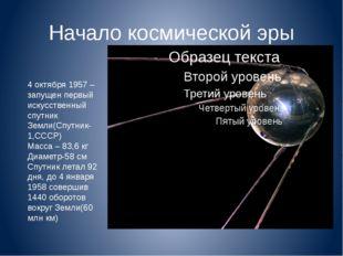 Начало космической эры 4 октября 1957 – запущен первый искусственный спутник