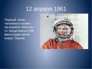 12 апреля 1961 Первый полёт человека в космос на корабле «Восток-1» продолжал