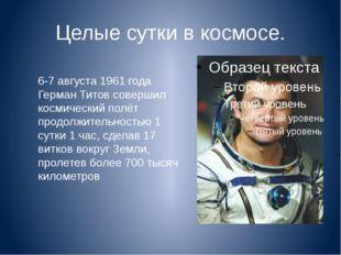 Целые сутки в космосе. 6-7 августа 1961 года Герман Титов совершил космически