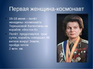 Первая женщина-космонавт 16-18 июня – полёт женщины- космонавта Терешковой Ва