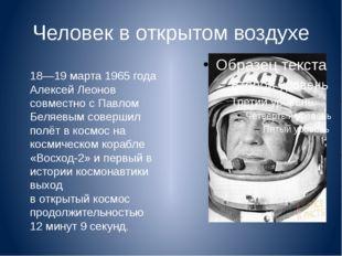 Человек в открытом воздухе 18—19 марта 1965 года Алексей Леонов совместно с П