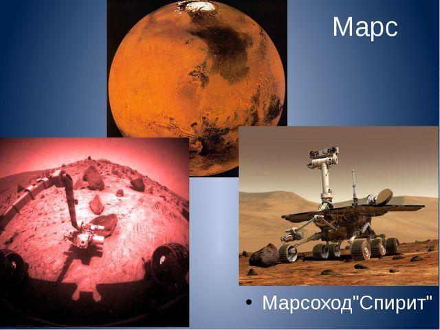 """Марс Марсоход""""Спирит"""""""