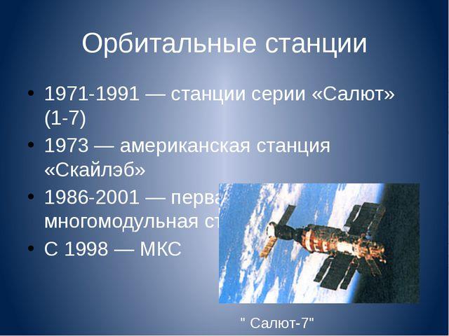 Орбитальные станции 1971-1991 — станции серии «Салют» (1-7) 1973 — американск...