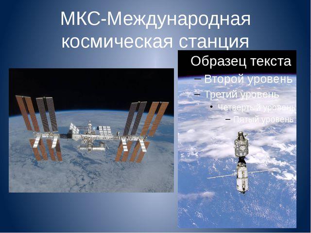 МКС-Международная космическая станция