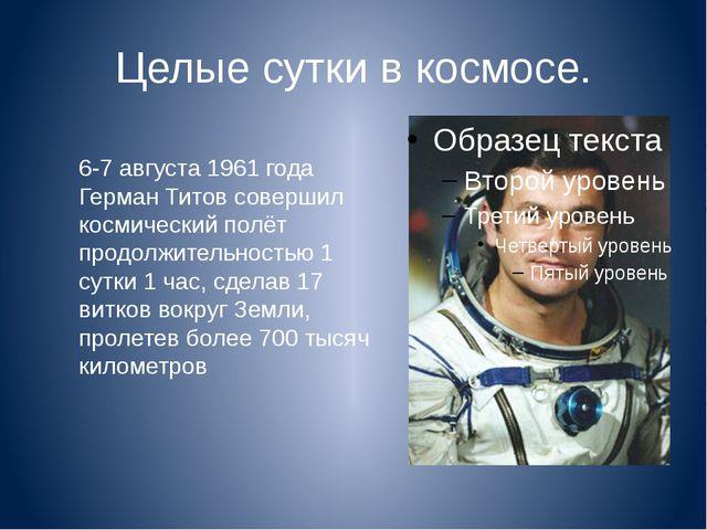 Целые сутки в космосе. 6-7 августа 1961 года Герман Титов совершил космически...