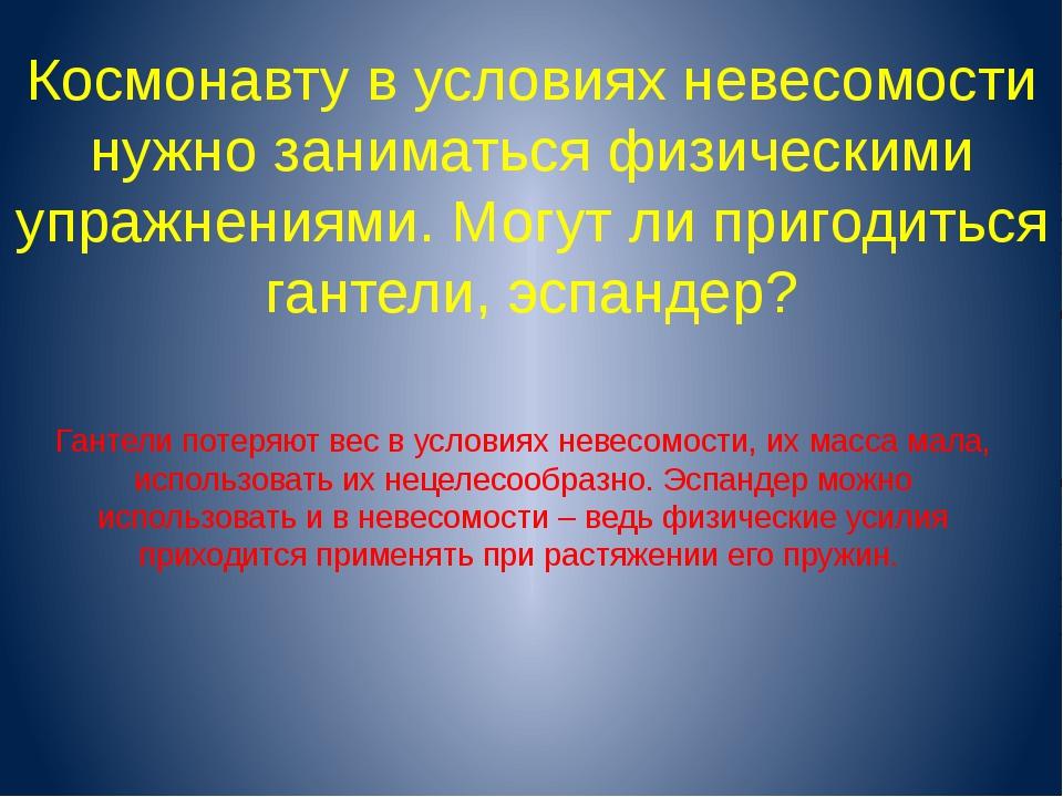 Космонавту в условиях невесомости нужно заниматься физическими упражнениями....