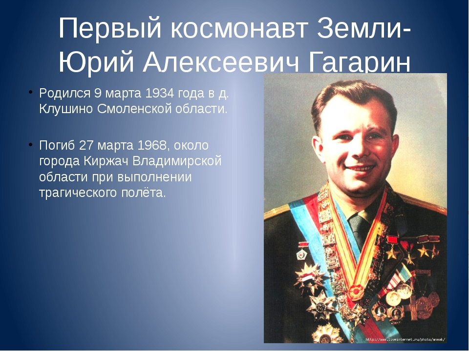 Первый космонавт Земли- Юрий Алексеевич Гагарин Родился 9 марта 1934 года в д...