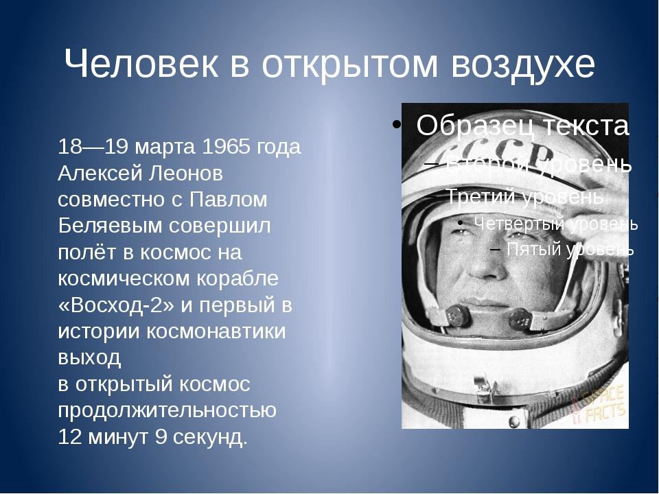 Человек в открытом воздухе 18—19 марта 1965 года Алексей Леонов совместно с П...