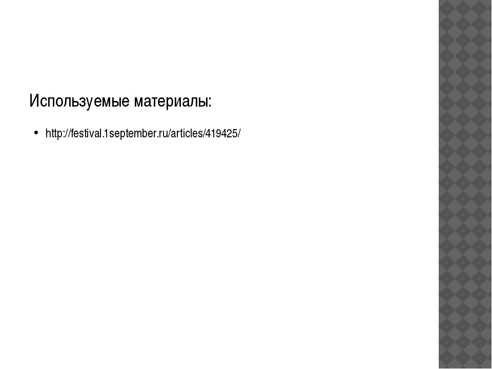Используемые материалы: http://festival.1september.ru/articles/419425/