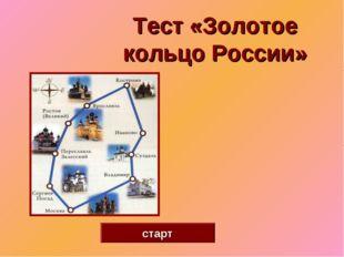 Тест «Золотое кольцо России» старт