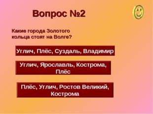Вопрос №2 Углич, Ярославль, Кострома, Плёс Углич, Плёс, Суздаль, Владимир Плё