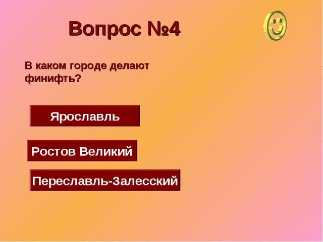 Вопрос №4 Ростов Великий Ярославль Переславль-Залесский В каком городе делают...
