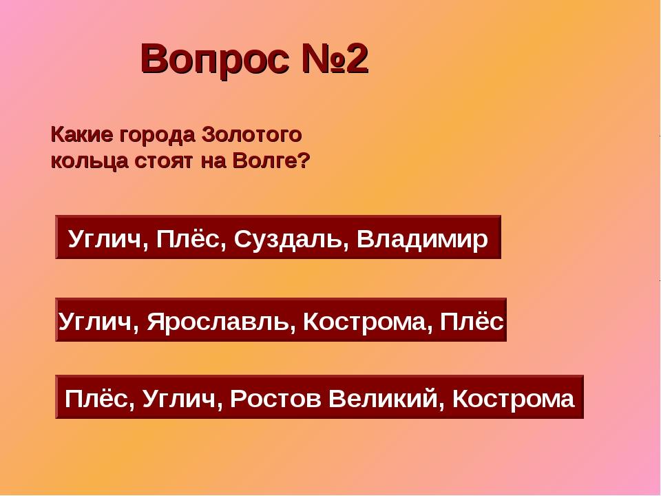 Вопрос №2 Углич, Ярославль, Кострома, Плёс Углич, Плёс, Суздаль, Владимир Плё...
