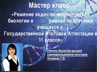 Мастер класс «Решение задач по молекулярной биологии в рамках подготовки уча