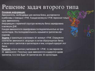 Решение задач второго типа Основная информация: Аминокислоты, необходимые для