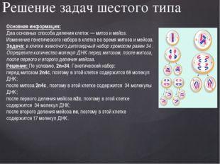 Решение задач шестого типа Основная информация: Два основных способа деления