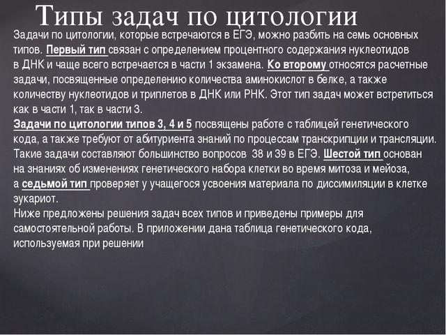 Типы задач по цитологии Задачи поцитологии, которые встречаются вЕГЭ, можн...