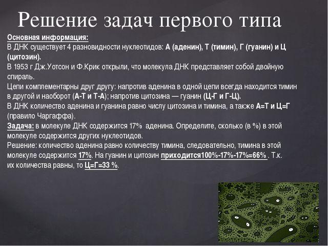 Решение задач первого типа Основная информация: ВДНК существует 4разновидн...