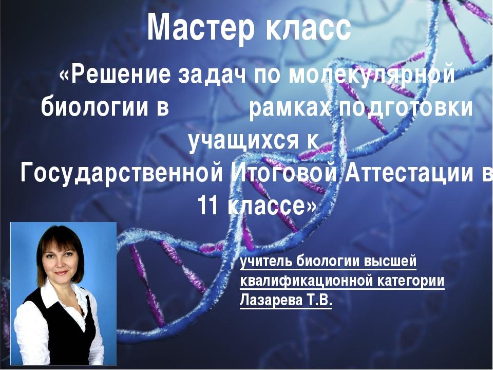 Мастер класс «Решение задач по молекулярной биологии в рамках подготовки уча...