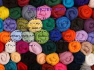 Свойства льна Длина волокон равна 35-90 мм. Цвет: от светло-серого до темно-с