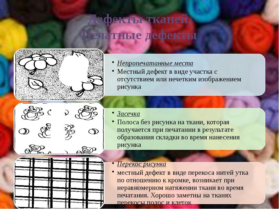 Дефекты тканей. Печатные дефекты