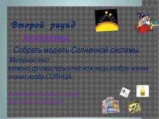 Второй раунд Астрономы: Собрать модель Солнечной системы. Материал:лист ватм