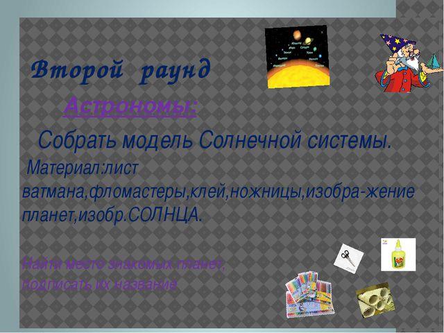 Второй раунд Астрономы: Собрать модель Солнечной системы. Материал:лист ватм...