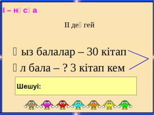 50 + (2 + 8)= 73+20= 76 – 6 = 50+(10-а) мұндағы а = 8 х – 8 = 9 х+8 = 17 Д -