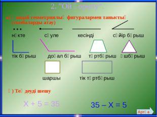 9 + 4 =? 6 + 7 =? 13 – 7 =? 12 – 8 =? 13 – 4 =? 3. Үлестірме қағазбен жұмыс
