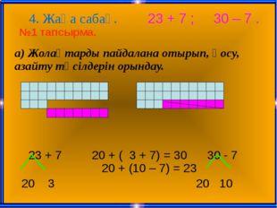 ә) Түсіндіре отырып, тақтада шығарту. (оқулықпен жұмыс) 42+8 40 + ( 2 + 8) =