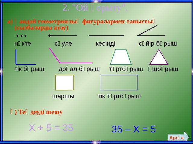 9 + 4 =? 6 + 7 =? 13 – 7 =? 12 – 8 =? 13 – 4 =? 3. Үлестірме қағазбен жұмыс...