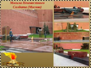 Могила Неизвестного Солдата (Москва)