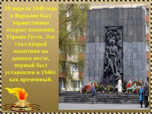19 апреля 1948 года в Варшаве был торжественно открыт памятник Героям Гетто.
