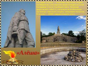 «Алёша» Болгария «Алёша» — памятник советскому солдату-освободителю, в болгар
