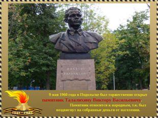 9 мая 1960 года в Подольске был торжественно открыт памятник Талалихину Викто